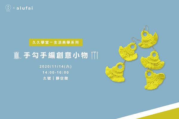 20201114「手勾手編創意小物」x透藍設計有限公司-03.jpg