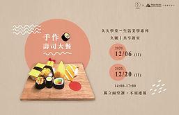 20201206「手作壽司大餐」x⼭峸製作設計-02.jpg
