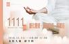 191111-1111顯化豐盛.滿月冥想與銅鑼浴_banner800x533.p