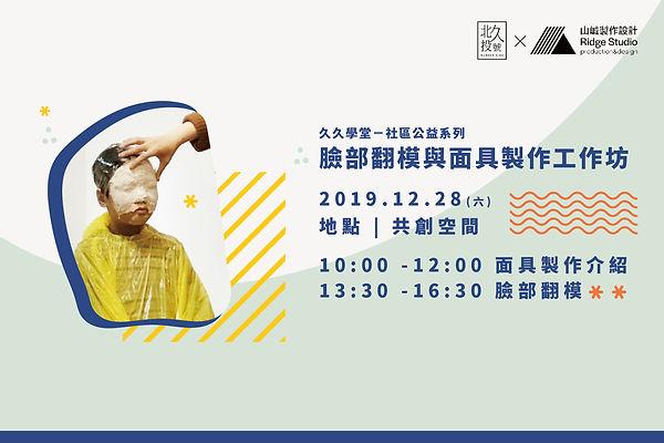 20191228「臉部翻模與面具製作工作坊」x山峸製作-02.jpg