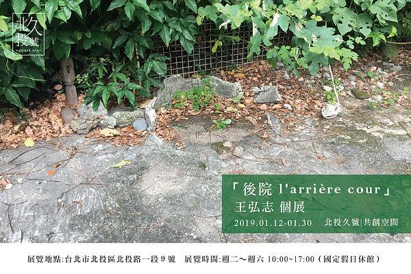 藝術月BANNER800X533-arriere-01-01.jpg