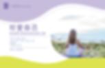 200213-0409 珍愛自己 昆達里尼瑜珈常態班第七期800x533-01.