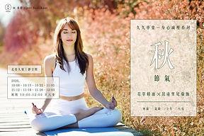 20201008-1203「秋 節氣:花草精油x昆達里尼瑜伽」x劉柔萱-03.j