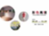 20191025-1124「形色再現」色彩技法雕塑創作常態班成果展_banner