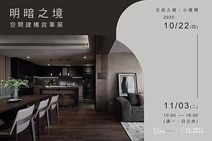 20201021-1104 「明暗之境」-貝森室內裝修有限公司 個展-02.jp