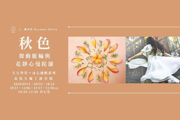 202009_秋色:舞動脈輪與花靜心曼陀羅x劉柔萱-02.jpg