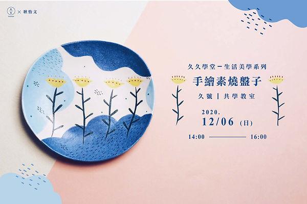 20201206「手繪素燒盤」x耿怡文-02.jpg