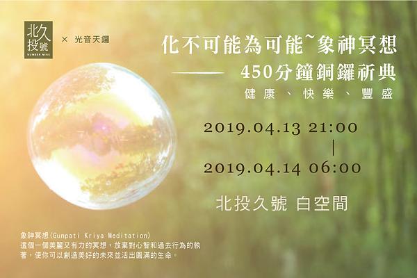20180818-450分鐘銅鑼祈典_banner-800x533.png
