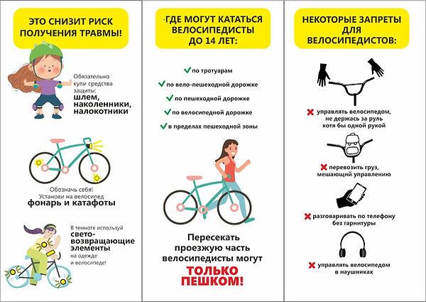 Памятка для велосипедистов.jpg