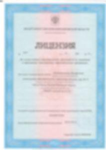 Лицензия - 0001.jpg