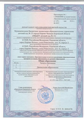 Приложение к лицензии.jpg