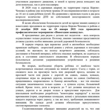 """О проведении профилактического мероприятия """"Новогодние каникулы"""