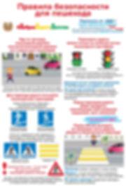 приложение 2 памятка пешеходу.jpg