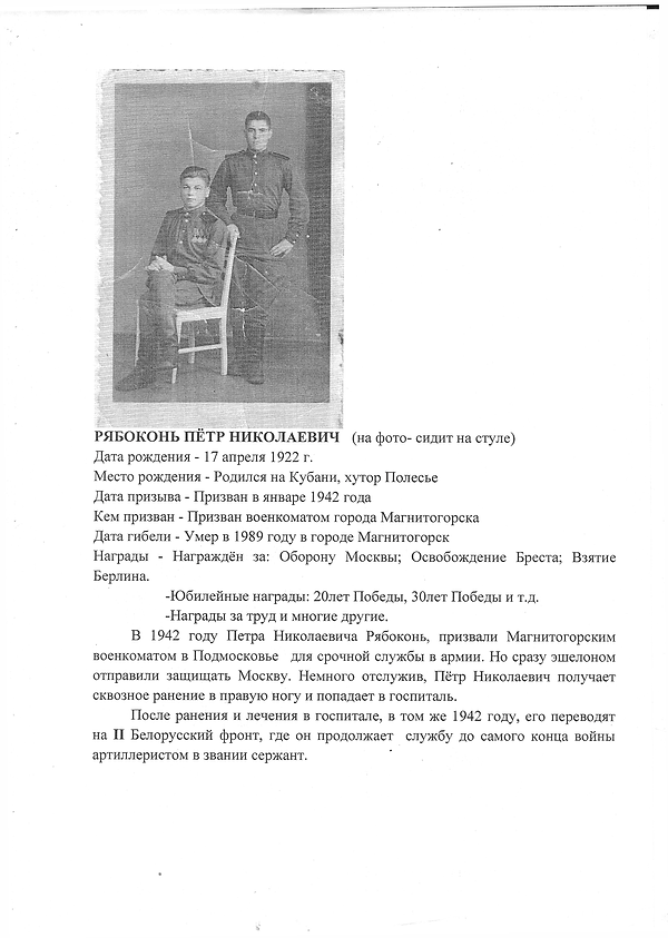Рябоконь Пётр Николаевич.tif