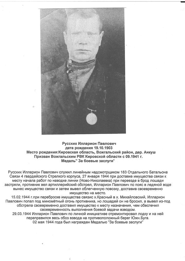 Русских Илларион Павлович.tif