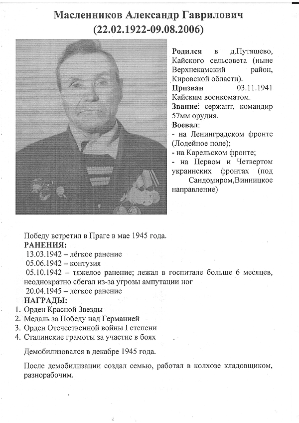 Масленников Александр Гаврилович.tif