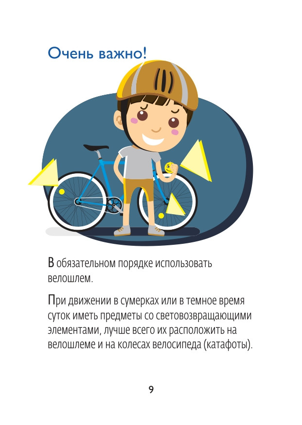 БУКЛЕТ ПДД для юных велосипедистов_page-
