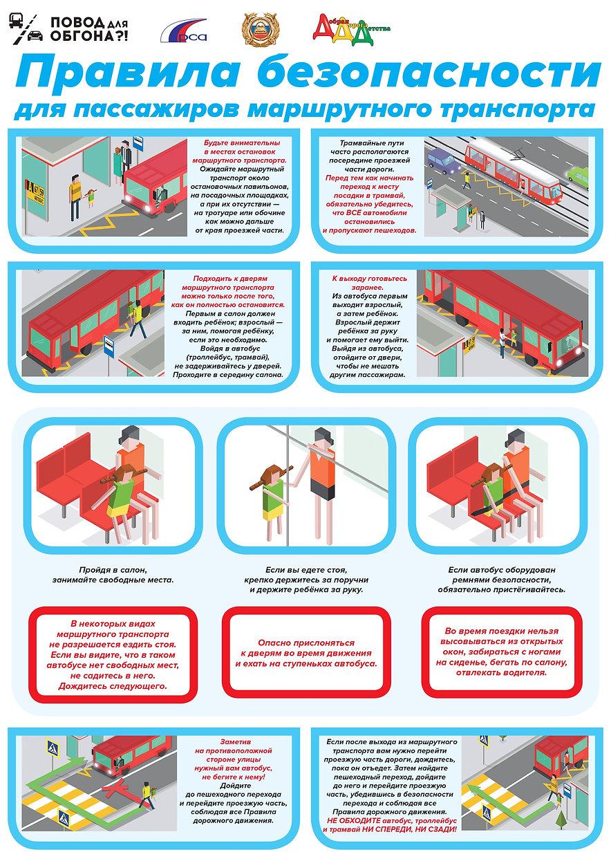ПРИЛОЖЕНИЕ 2 Правила_безопасности_для_па