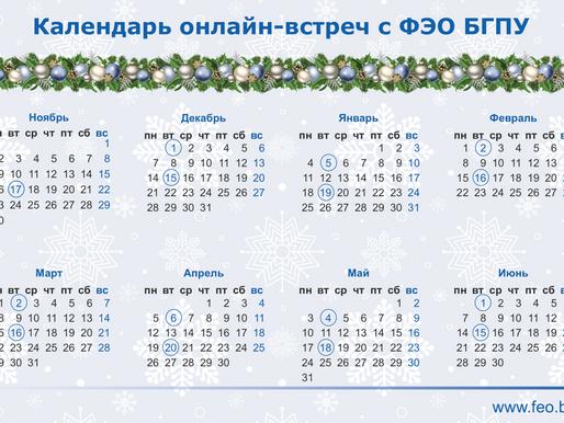 Факультет эстетического образования БГПУ ПОЗДРАВЛЯЕТ с Рождеством и Новым годом!