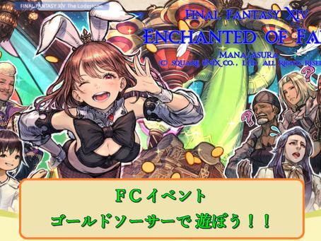FCイベント第1弾「 ゴールドソーサーで遊ぼう!」【ミニゲームイベント】