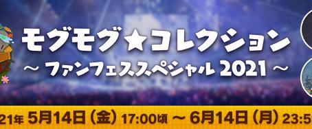 モグモグ☆コレクション ~ファンフェススペシャル2021~