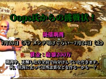 【 FC限定 ヒント追加!】ウップス氏からの挑戦状(謎解き大会のお知らせ)