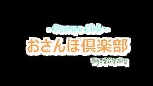 osanpo club2.png