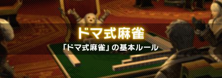 ドマ式麻雀「はじめの一歩」簡易編