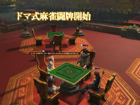 第1回「みんなで遊ぼう麻雀大会」終了!