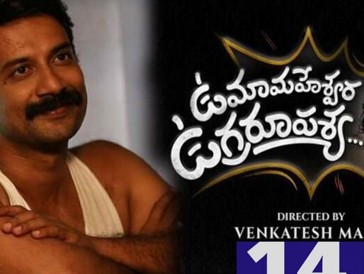 Venkatesh Maha's 2nd Movie will be released on OTT