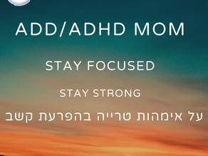 ADD/ ADHD MOM