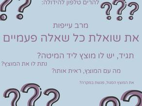 את שואלת כל שאלה פעמיים?