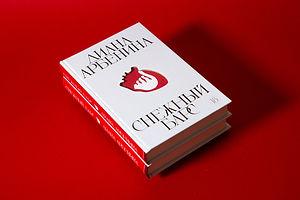 Diana Arbenina's Latest Book 'The Snow Leopard' Features A Rockstar Presentation