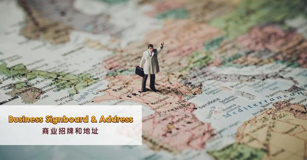 Business Signboard & Address