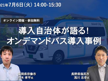 《開催終了》セミナー:導入自治体が語る!オンデマンドバス導入事例