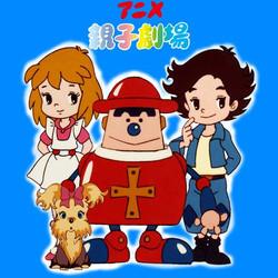 アニメ親子劇場