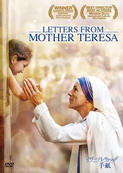 マザーテレサからの手紙