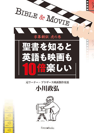 聖書を知ると英語も映画も10倍楽しい.jpg