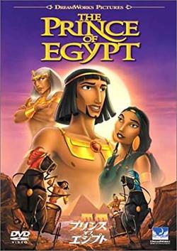 プリンスオブエジプト
