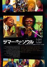 SOS_poster_JP_B2_fix_72dpi.jpg