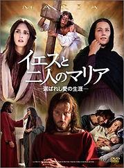 イエスと二人のマリア.jpeg