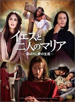 イエスと二人のマリア