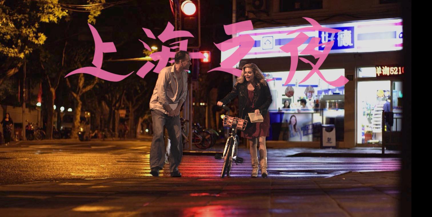 Shanghai Story Alternative Art CN.png