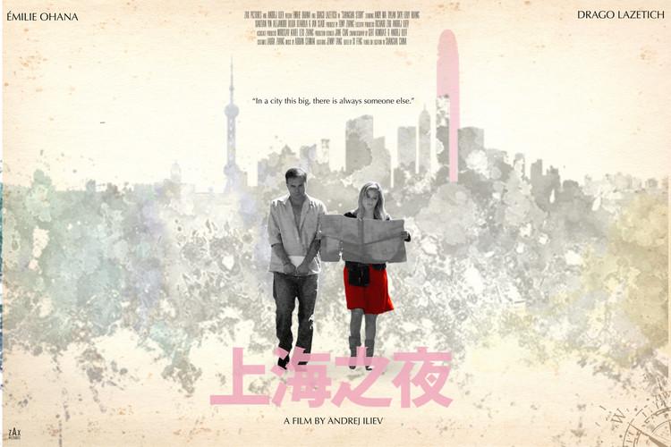 上海之夜-横板中文海报.jpg