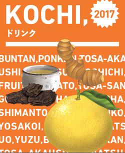 goishicha