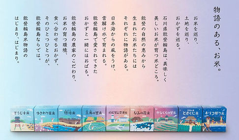 Rice Story.jpg
