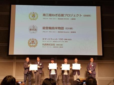 祝!W受賞 ブランディング事例コンテスト最優秀賞を受賞。