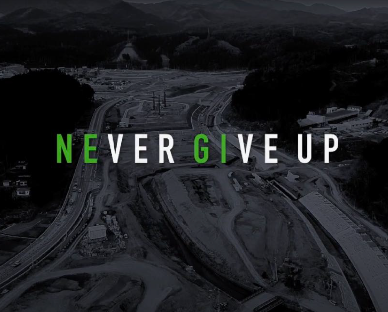 NEVER GIVE UP 南三陸ねぎ