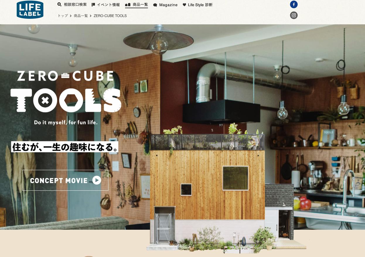 zerocube tools コンセプトコピー開発