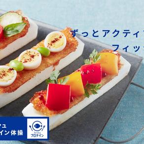 日本かまぼこ協会「フィッシュプロテイン」のキャンペーン映像、販促ツールを制作しました。